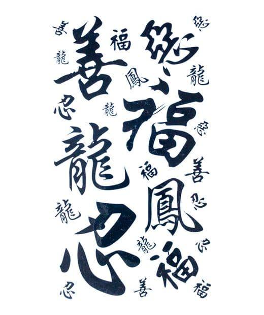 Tatuaje Temporal Letras Chinas Feel Tattoo